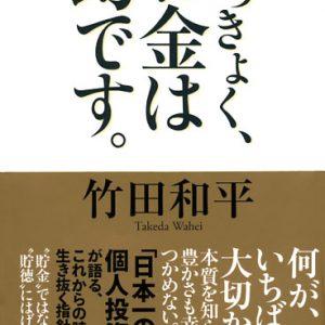 「出版記念和平の講演会in東京」