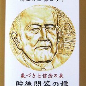 「渋沢栄一翁」