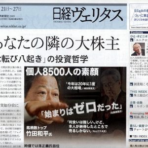 「日経ヴェリタス」