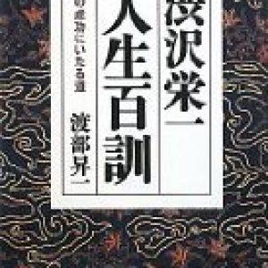 「渋沢栄一人生百訓」