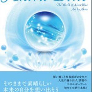 「まろに焦点Akira Blue」