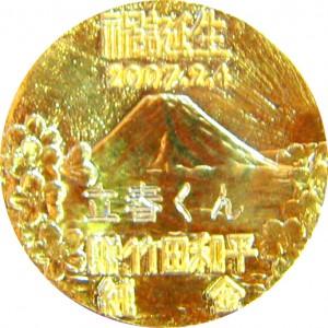 「金メダル誕生祝」