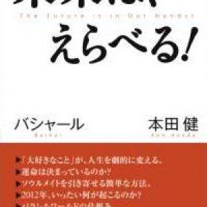 「本田健さんのバシャール対談」