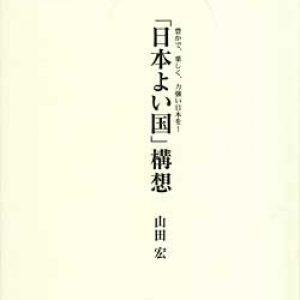 「日本よい国構想」