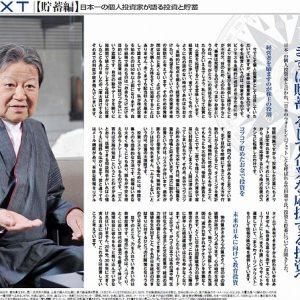 「朝日新聞記事の反響」