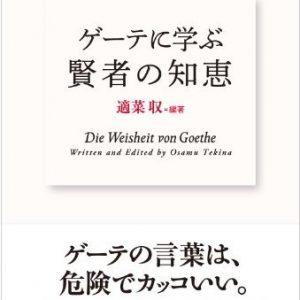「ゲーテの教え」