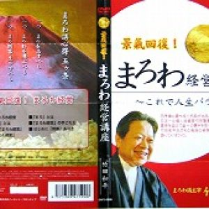 「まろわ経営DVDレンタル」