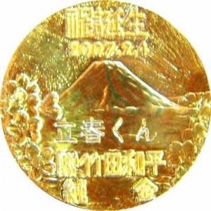 「12回目の金メダルプレゼント」