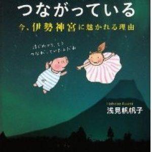 「帆帆子さんの新著」