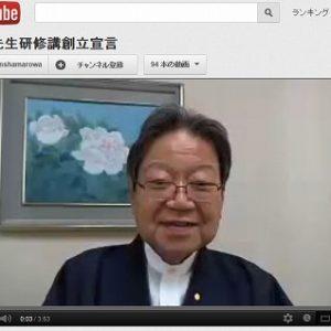 「智徳先生HPオープン」