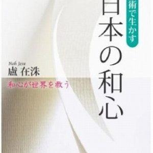 「日本の和心」