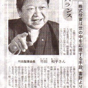 「日経新聞のマイバランス」 ありがとう百万遍行の感動1