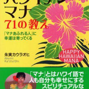「ハワイアン・マナの教え」
