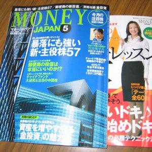 「MONEY JAPAN  5月号」  ありがとう100万遍の感動6