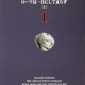 「ローマ人の物語」