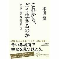 健さん新刊の著書s-