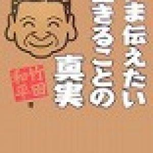 「晃一さん著書出版」
