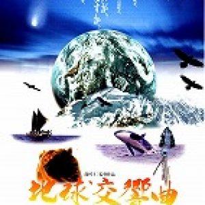 「地球交響曲」1