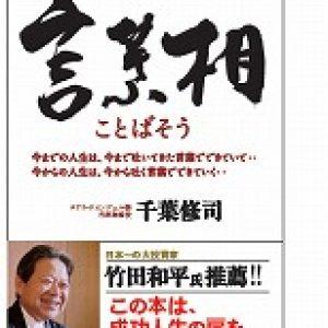 「超強運研修inお菓子の城」