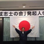 平成志士の会 竹田和平
