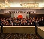 平成志士の会