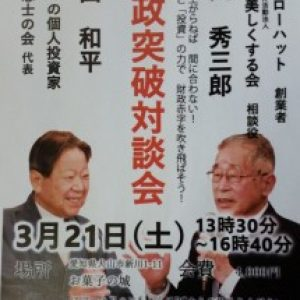 「鍵山先生 × 和平 対談 in お菓子の城 3.21」