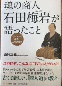 石田梅岩の本