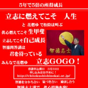 「GOGO志士募る」