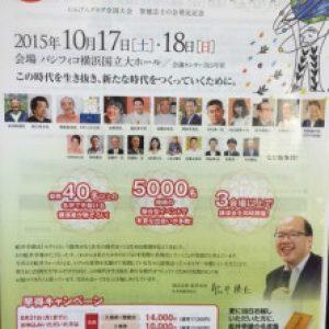 「舩井フォーラム2015」