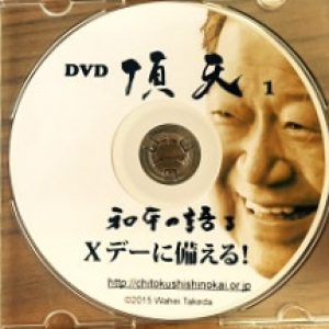 「DVD頂天」