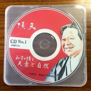 「頂天CD No.1天意と自然」