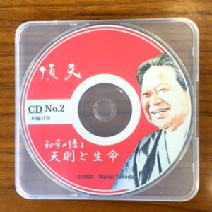 「頂天CD No.2 天則と生命」