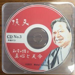 「眞心と天命 頂天CD3」
