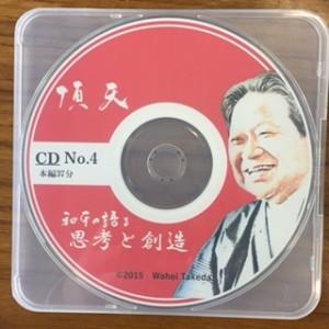 「思考と創造 頂天CD4」