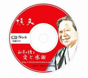 s-cd6