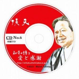 「頂天CD6 愛と感謝」