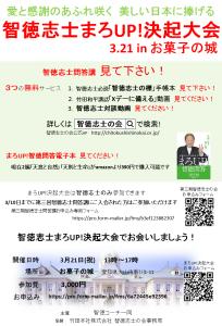2016.3.21まろUP!決起大会チラシ 2.2
