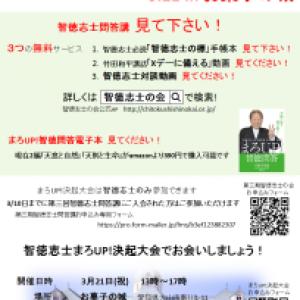 「智徳志士まろUP!決起大会3.21inお菓子の城」