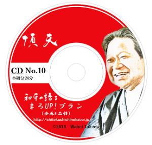 CD10s