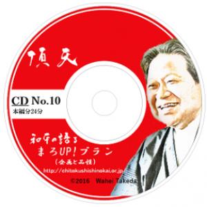 「頂天CD10 まろUP!プラン」