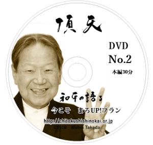 No.2 まろUP!プラン-
