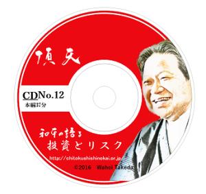 CD12s