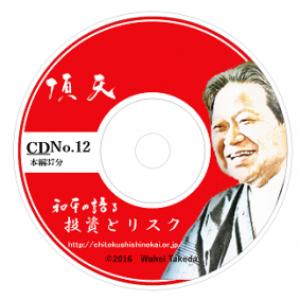 「頂天CD【投資とリスク】」