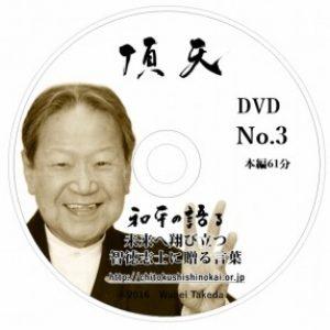 未来へ翔び立つ 智徳志士に贈る言葉DVD